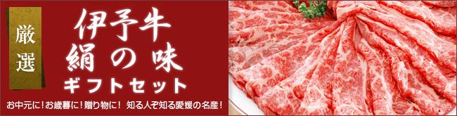 伊予牛「絹の味」ギフトセット