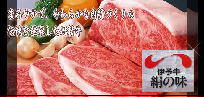 まろやかで、やわらかな肉質づくりの伝統を継承した丹精牛ー伊予牛「絹の味」